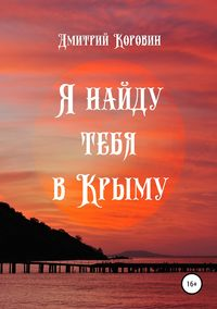 Купить книгу Я найду тебя в Крыму, автора Дмитрия Коровина