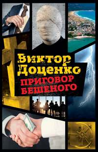 Купить книгу Приговор Бешеного, автора Виктора Доценко