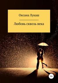Купить книгу Любовь сквозь века, автора Оксаны Лукаш