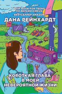 Купить книгу Короткая глава в моей невероятной жизни, автора Даны Рейнхардт