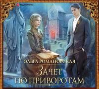Купить книгу Зачет по приворотам, автора Ольги Романовской