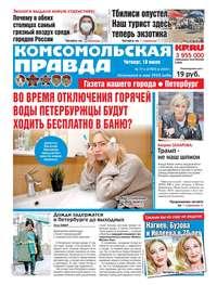 Купить книгу Комсомольская Правда. Санкт-Петербург 77ч-2019, автора