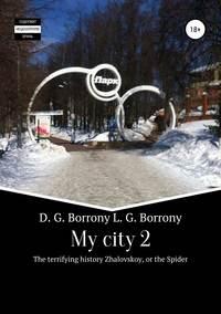 Купить книгу My city 2: The terrifying history Zhalovskoy, or the Spider, автора