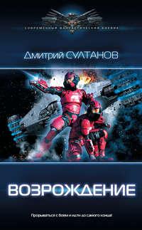 Купить книгу Возрождение, автора Дмитрия Султанова