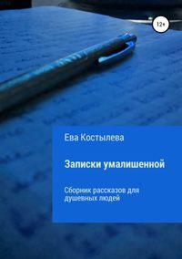 Купить книгу Записки умалишенной, автора Евы Костылевой
