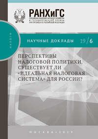 Купить книгу Перспективы налоговой политики. Существует ли «идеальная налоговая система» для России?, автора А. С. Каукина