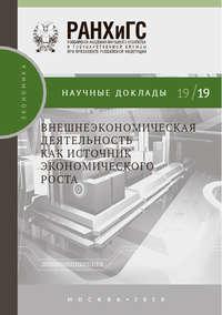 Купить книгу Внешнеэкономическая деятельность как источник экономического роста, автора