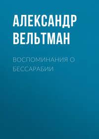 Купить книгу Воспоминания о Бессарабии, автора Александра Фомича Вельтмана