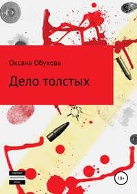 Купить книгу Дело толстых, автора Оксаны Обуховой