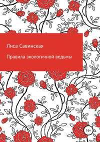 Купить книгу Правила экологичной ведьмы, автора Лисы Савинской