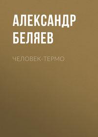 Купить книгу Человек-термо, автора Александра Беляева