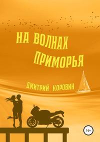 Купить книгу На волнах Приморья, автора Дмитрия Коровина