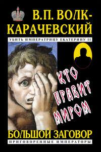 Купить книгу Кто правит миром, автора