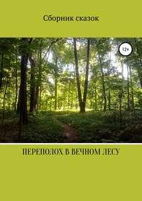 Купить книгу Переполох в вечном лесу, автора Анны Романовны Соловьевой