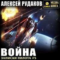 Купить книгу Война, автора Алексея Рудакова