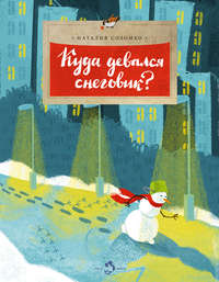 Купить книгу Куда девался снеговик?, автора Наталии Соломко