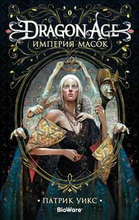 Купить книгу Dragon Age. Империя масок, автора Патрика Уикса