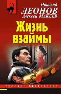 Купить книгу Жизнь взаймы, автора Николая Леонова