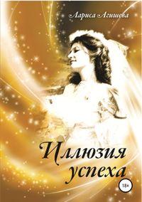 Купить книгу Иллюзия успеха, автора Ларисы Борисовны Агишевой