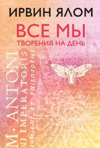Купить книгу Все мы творения на день, автора Ирвина Ялома