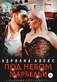 Купить книгу Под небом Марбельи, автора Адрианы Алекс