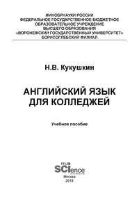 Купить книгу Английский язык для колледжей, автора Н. В. Кукушкиного