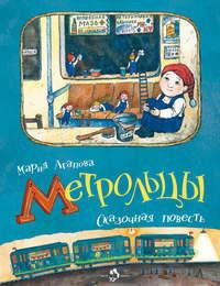 Купить книгу Метрольцы, автора Марии Агаповой