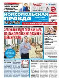 Купить книгу Комсомольская Правда. Санкт-Петербург 78-2019, автора