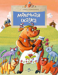 Купить книгу Молочная сказка, автора Анны Глянченко