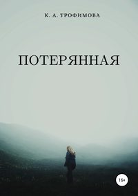 Купить книгу Потерянная, автора Кристины Александровны Трофимовой