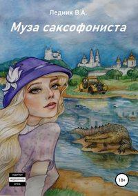 Купить книгу Муза саксофониста, автора Валерия Александровича Ледника