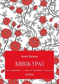 Купить книгу Князь Ураз, автора Анны Александровны Яшиной