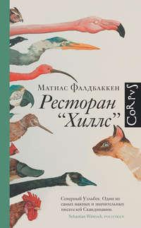 Купить книгу Ресторан «Хиллс», автора Матиаса Фалдбаккена