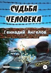 Купить книгу Судьба человека, автора Геннадия Ангелова