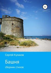 Купить книгу Башня, автора Сергея Анатольевича Кулакова