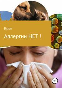 Купить книгу Аллергии НЕТ!, автора Булата