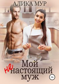 Купить книгу Мой ненастоящий муж, автора Алики Мур