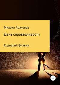 Купить книгу День справедливости, автора Михаила Николаевича Араловца