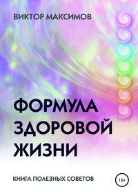 Купить книгу Формула здоровой жизни, автора Виктора Максимова