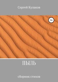 Купить книгу Пыль, автора Сергея Анатольевича Кулакова