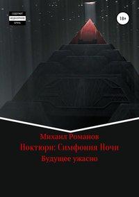 Купить книгу Ноктюрн: Симфония Ночи, автора Михаила Романова