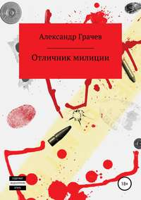 Купить книгу Отличник милиции, автора Александра Владимировича Грачёва