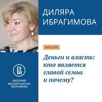 Купить книгу Деньги и власть: кто является главой семьи и почему?, автора Диляры Ибрагимовой