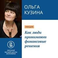 Купить книгу Как люди принимают финансовые решения, автора Ольги Кузиной