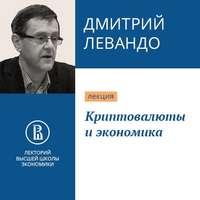 Купить книгу Криптовалюты и экономика, автора Дмитрия Левандо