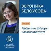 Купить книгу Мобильное будущее платёжных услуг, автора Вероники Белоусовой