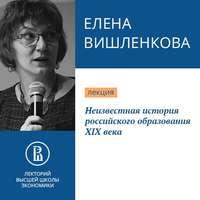 Купить книгу Неизвестная история российского образования XIX века, автора Е. А. Вишленковой