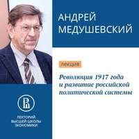 Купить книгу Революция 1917 года и развитие российской политической системы, автора Андрея Медушевского