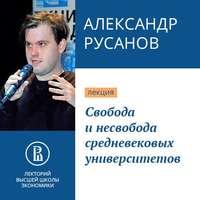 Купить книгу Свобода и несвобода средневековых университетов, автора Александра Русанова