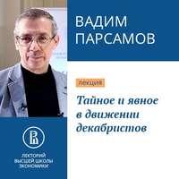 Купить книгу Тайное и явное в движении декабристов, автора Вадима Парсамова